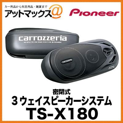 TS-X180 パイオニア Pioneer 密閉式3ウェイスピーカーシステム{TS-X180[600]}