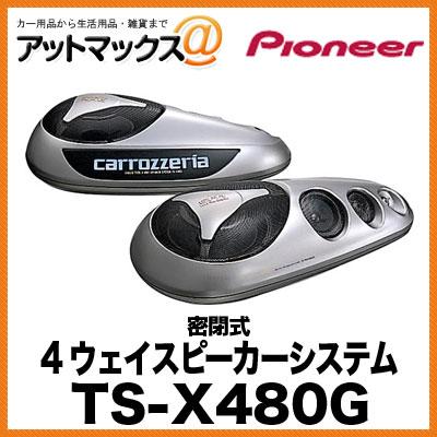 パイオニア Pioneer 密閉式4ウェイスピーカーシステム TS-X480G{TS-X480G[600]}