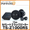 TS-Z1000RS pioneer Pioneer 17 cm separate 2-way speaker