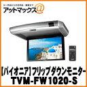 Tvm fw1020 s