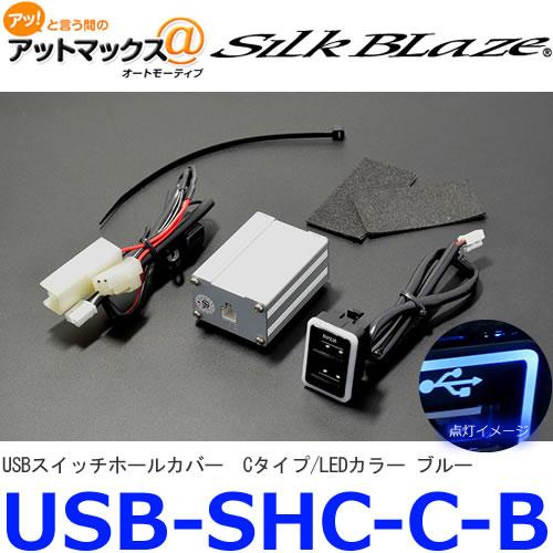 シルクブレイズ/SilkBlaze USB-SHC-C-BUSBスイッチホールカバートヨタ車汎用 Cタイプ/カラー:ブルー{USB-SHC-C-B[9181]}