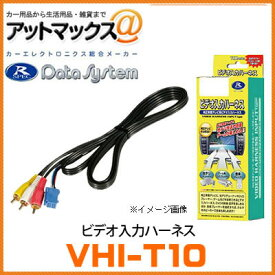 【VHI-T10】【データシステム Data System】 ビデオ入力ハーネス 【トヨタ・レクサス・ダイハツなど】{VHI-T10[1450]}
