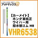 Vhr6538