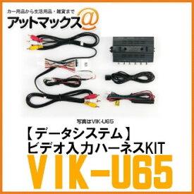 【DataSystem データシステム】【VIK-U65】 ビデオ入力ハーネスKIT 純正ナビにビデオの入力が可能に! {VIK-U65[1450]}