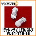 Vl51 t10 65
