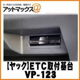 【YAC ヤック】 スズキ系用 ETC取付基台【VP-123】 {VP-123[1300]}
