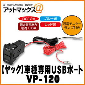 【YAC ヤック】AVユニット ホンダ車系専用 USBポート2【VP-120】 {VP-120[1305]}
