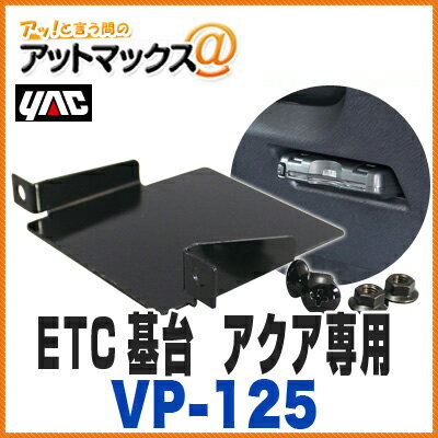 【YAC ヤック】【VP-125】 ETC基台 ブラック トヨタ アクア専用 (純正ETC取付部に市販のETCを取り付けられる){VP-125[1300]}