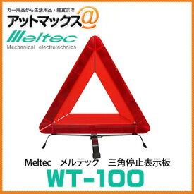 【WT-100】 【メルテック Meltec 大自工業】 三角停止表示板 EU規格適合品 三角停止板 反射板 {WT-100[9186]}