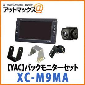 【YAC ヤック】LED7インチカメラセット 10m中継ケーブル付 モニター取付ブラケット付【XC-M9MA】{XC-M9MA[1305]}