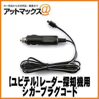 【ユピテル レーダー探知機用 シガープラグコード】 (シガー電源) OP-7U 代用品{Y-DC-030[9980]}