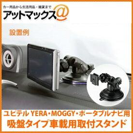 ユピテル YERA・MOGGY・ポータブルナビ用 吸盤タイプ車載用取付スタンド OP-CU80 OP-CU85 OP-CU95 代用品 YPB740 YPB730 YPB768si など適合 {Y-ST-012[9980]}