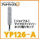 Yp126 a