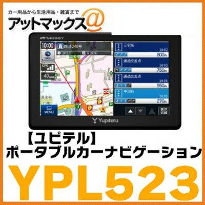 【Yupiteru ユピテル カーナビ】 ポータブルカーナビゲーション 5インチ 4GB TV非搭載 【YPL523】 {YPL523[1103]}