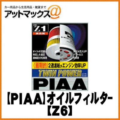 【PIAA】 ツインパワー 高性能オイルフィルター【Z6】 (ミツビシ・マツダ車用) {Z6[9980]}