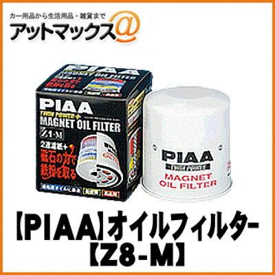 【PIAA】 マグネットオイルフィルター【Z8-M】 {Z8M[9980]}