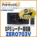 Zero703v obd