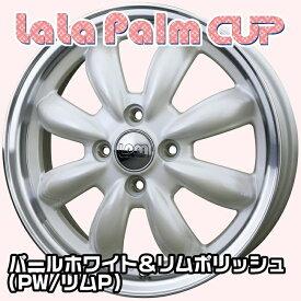 ホットスタッフ ララパームCUP 14x4.5J 45 100-4穴 パールホワイト&リムポリッシュ(PW/リムP)