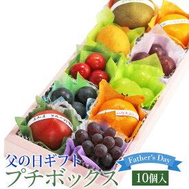 【父の日★予約商品】プチボックス【10個入り】父の日専用予約 季節の果物 果物 フルーツ くだもの