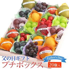 【父の日★予約商品】プチボックス【20個入り】父の日専用予約 季節の果物 果物 フルーツ くだもの 父の日 ギフト 御祝 お祝いプレゼント