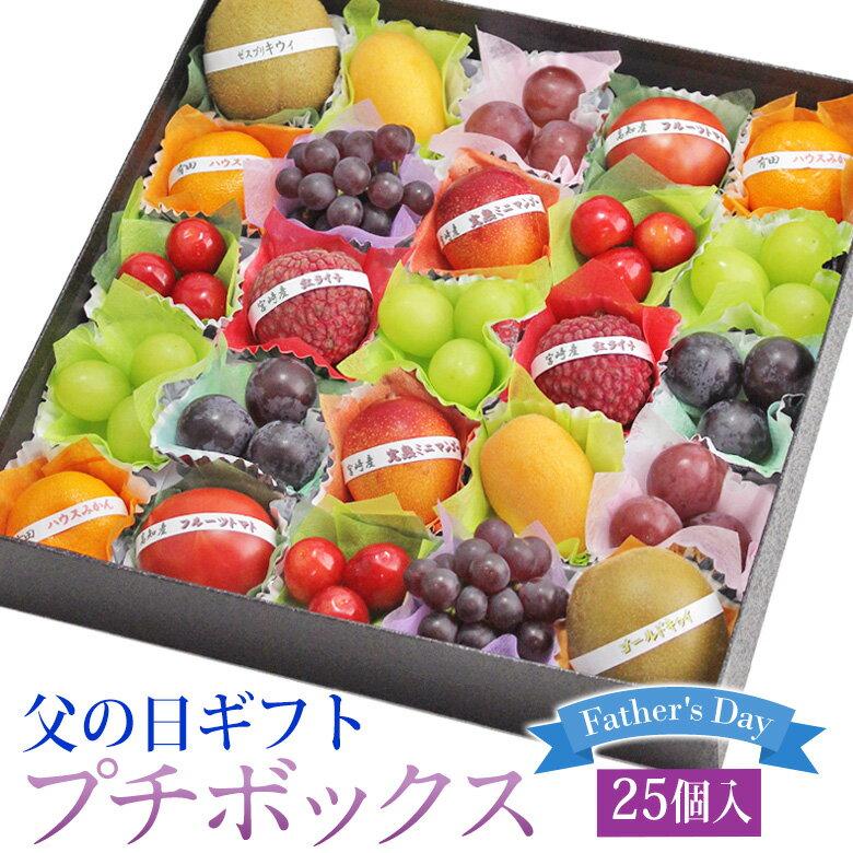 【父の日★予約商品】プチボックス【25個入り】父の日専用予約 季節の果物 果物 フルーツ くだもの 父の日 ギフト 御祝 お祝いプレゼント