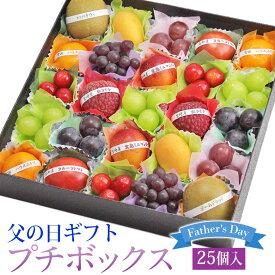 【父の日★予約商品】プチボックス【25個入り】父の日専用予約 季節の果物 果物 フルーツ くだもの