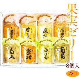 完熟・果実ごろっと高級ゼリーセット(8個入) 白桃/蜜柑/ラフランス/甘夏/パイン/葡萄/三種果実×2 のし・メッセージカード・手提げ袋対応可