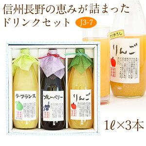 【あす楽】果汁100% ジュース・ドリンク 3本 ギフト セット(J3-7)(ラ・フランス・ブルーベリー・りんご)1L×3本 お祝 出産祝い 出産 お礼 御礼 誕生日 フルーツ 果物 内祝い お供え お悔やみ 贈