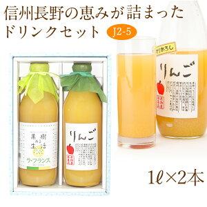 【あす楽】果汁100% ジュース 2本セット(J2-5)(ラ・フランス・りんご)1L×2本 プレゼント 手土産 お返し 誕生日 快気祝い 粗品 コンペ 景品 フルーツ 果物 内祝い お供え 贈り物 お供え物 ギフト