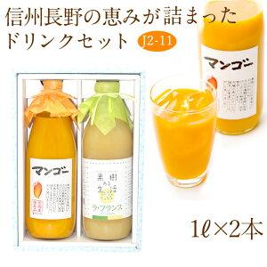 【送料込|あす楽】果汁100% ジュース ドリンク 2本セット(J2-11)(マンゴー・ラ・フランス)1L×2本 プレゼント 手土産 お返し 誕生日 快気祝い 粗品 コンペ 景品 フルーツ 果物 内祝い お供え 贈