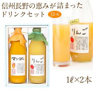 【送料込|あす楽】果汁100% ジュース ドリンク 2本セット(J2-6)(マンゴー・りんご)1L×2本 プレゼント 手土産 お返し 誕生日 快気祝い 粗品 コンペ 景品 フルーツ 果物 内祝い お供え 贈り物 お