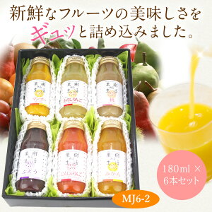 ジュースドリンク6本セット(180ml)