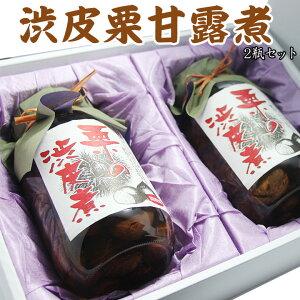 渋皮栗甘露煮(2瓶セット)