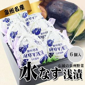 水なす(大阪泉州名産糠(ぬか)浅漬け)6個入り