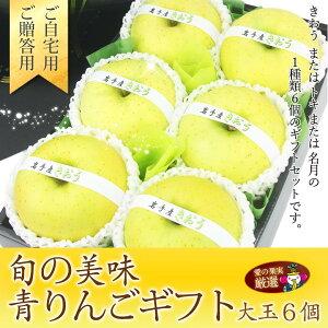 【旬の美味りんごギフト】きおう【大玉6個入】(長野産・青森産)