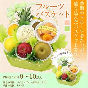 フルーツバスケット5000円