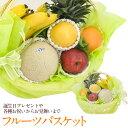 【あす楽】季節 の フルーツ バスケット( 静岡クラウンメロン入り) お祝 プレゼント 手土産 お返 誕生日 御見舞 お…