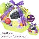 【送料無料】メモリアル 季節の 果物 フルーツ バスケット 香典返し お返し お忌み 法事 御霊前 法要 御仏前 お供え …