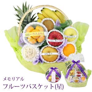メモリアルフルーツバスケット5500円