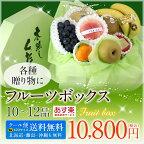 フルーツボックス10800円