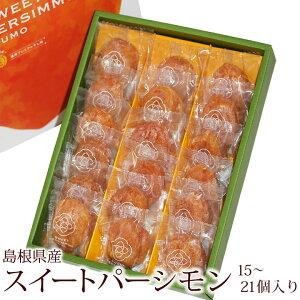 【期間限定】高級干し柿【スイートパ—シモン】あんぽ柿(個包装・15個入/1箱)(島根産)