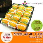 たねなし柿(和歌山産)4L・12個セット