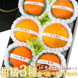 【送料込】国産 美味 柑橘 3種 食べ比べギフトセット(6個入) お祝 プレゼント 手土産 誕生日 お礼 法事 結婚祝い 出産 引き出物 コンペ 贈り物 みかん くだもの フルーツ 果物 内祝い お供え