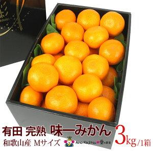 有田完熟「味一みかん」(和歌山産)Mサイズ・3kg
