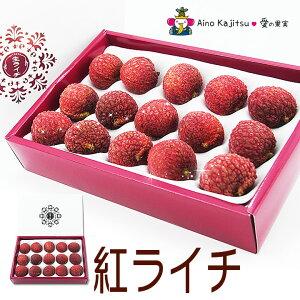 【厳選★生ライチ】紅ライチ(宮崎産)9〜15ヶ入