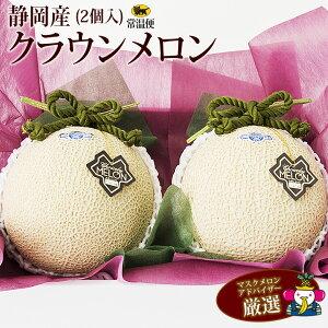 【送料無料】静岡県産 クラウン マスク メロン(2個入・1個の重さ1.5kg以上) マスクメロン お祝 プレゼント お礼 お返  誕生日 お見舞 結婚祝い フルーツ 果物 内祝い お供え お悔やみ ギフト