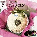 【静岡県産】クラウンメロン 肉厚で香りと味が最高!! 頂いて嬉しい ご進物 お中元 ギフト 誕生日 お祝い コンペ お…