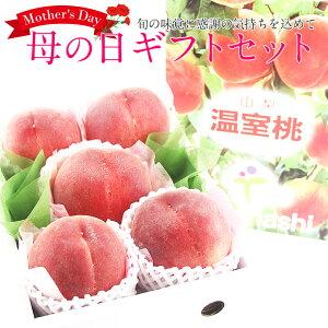 【予約商品】母の日ハウス桃(山梨産)(5〜6玉入)【のし・メッセージカードギフト包装可】お祝プレゼント誕生日ギフトももモモ桃Peachおいしい桃果物フルーツ温室くだもの【期間限定】