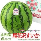 尾花沢すいか(西瓜)【5Lサイズ・1玉入】【山形県産】