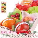 【母の日★予約商品】プチボックス【10個入り】母の日専用予約 季節の果物 果物 フルーツ くだもの ギフト 御祝 お祝…